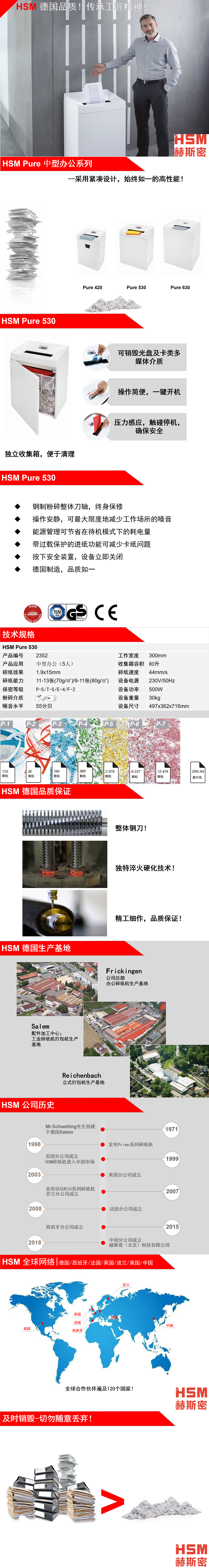 HSM Pure middle office Pure530(1.9X15).png